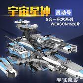 兼容積木軍事拼裝星球大戰靈動號組裝拼插益智玩具男孩子10歲 igo摩可美家
