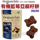 ◆MIX米克斯◆Organicfuls露西奶奶的果園.有機藍莓亞麻籽餅乾4oz,95% USDA 有機認證