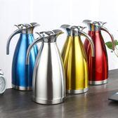 2L304不銹鋼保溫壺 保暖瓶熱水瓶保溫水壺歐式暖水瓶家用igo 3c優購