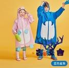 兒童雨衣防水雨披斗篷式雨具女男童寶寶小孩恐龍【古怪舍】
