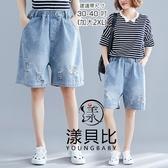 【YOUNGBABY中大碼】鬆緊大腿刷破牛仔五分褲闊腿褲(30-40)