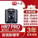 大通 行車記錄器 HR7 PRO 行車紀錄器 真HDR高動態 GPS區間測速 SONY STARVIS感光元件