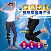5B2F【五餅二魚】雙層吸濕排汗褲 (會呼吸的布料-3M吸濕排認證)