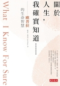 (二手書)關於人生,我確實知道……:歐普拉的生命智慧