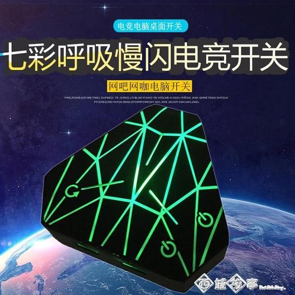 外星人七彩呼吸裂紋發光網吧電腦桌面開關網咖游戲電競延長器按鈕 西城