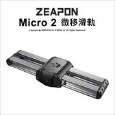 至品創造 Zeapon Micro 2 微移滑軌 軌道 小型滑軌 錄影【可刷卡】薪創