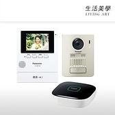 國際牌 PANASONIC【VL-SGZ30K】視訊門鈴 3.5吋 LED照明 錄影 廣角 智能手機連接