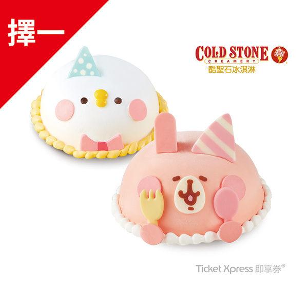 COLD STONE 5吋新藝蛋糕聯名