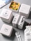 飯盒便當學生上班族日式簡約帶飯健身餐水果沙拉餐盒套裝伊莎公主