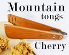 (Mountain)蒙特食物料理夾 【櫻桃木】