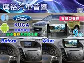 【專車專款】13~17年福特KUGA專用9吋觸控螢幕安卓聲控多媒體主機*藍芽+導航+安卓*無碟四核心