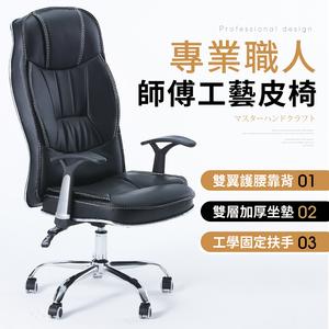 【STYLE格調】Caesar 立體車線高背柔韌皮革坐墊主管椅/老闆經經典黑