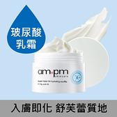 ampm 三重玻尿酸保濕舒芙蕾 115g