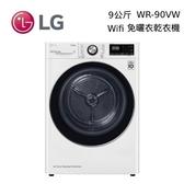 【結帳再折+分期0利率】LG 樂金 WR-90VW WiFi免曬衣乾衣機 9公斤 免曬衣機 烘乾機 公司貨