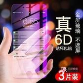螢幕保護貼 6plus?化iPhoneX全屏鋼化膜康寧全覆蓋蘋果78plus螢幕保護玻璃貼iPhone7?