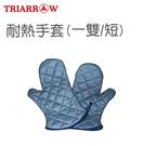 【三箭牌】耐熱180℃手套一雙/短) TR-68-1《烘培器具(材)》