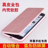 iphone7手機殼真皮蘋果6 plus手機套防摔6S保護套8全包翻蓋8x男女 創想數位