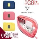 生活用品 電子收納包 旅行 行動電源 收納包 傳輸線 零錢包小號【生活Go簡單】現貨販售【SHYP0026】
