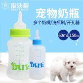 寵物奶瓶狗狗奶瓶貓咪奶瓶幼犬小兔子奶嘴喂奶器 魔法街