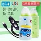 奶瓶保溫套USB充電恒溫加熱袋冬季外出通用貝親嬰兒寶寶暖奶神器 新年禮物