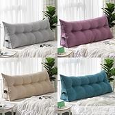 床頭靠墊長枕頭雙人護腰靠枕頸椎枕床頭軟包床上沙發三角大靠背枕  夏季新品 YTL