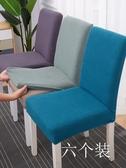 家用連體彈力椅套餐廳通用餐椅套座椅套餐桌椅子套罩簡約現代布藝