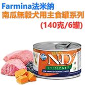 Farmina法米納.ND挑嘴天然南瓜無穀主食罐狗罐140克(6罐)