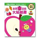 【風車】美味食物 - 創意遊戲大貼紙書【...