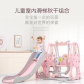 兒童滑梯 兒童室內滑梯多功能寶寶滑滑梯組合幼兒園家用游樂場小型YJT 暖心生活館