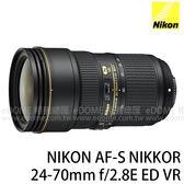 NIKON AF-S 24-70mm F2.8 E ED VR 贈2000元禮券 (24期0利率 免運 國祥公司貨) 防手震 風景人像鏡 NIKKOR f2.8E
