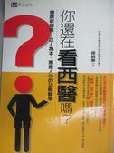 【書寶二手書T9/養生_NDA】你還在看西醫嗎?_梁錦華