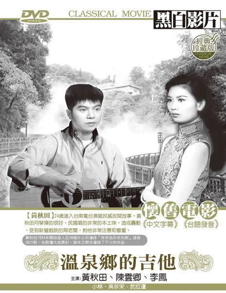 溫泉鄉的吉他 DVD  (購潮8)