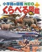 くらべる図鑑 新版 小学館の図鑑NEO+