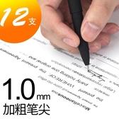 12支寶克0.7mm中性筆