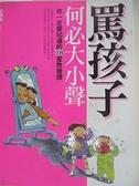 【書寶二手書T7/親子_DOW】罵孩子何必大小聲_紀康寶