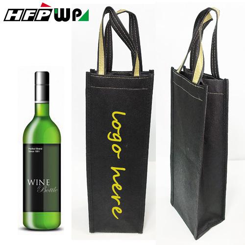 【客製化】不織布袋攜帶式酒袋 環保袋  H-A90-100-002