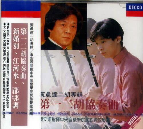 黃晨達 第一二胡協奏曲 CD 新婚別 江河水 郿雲調  張曉峰 朱曉 魯