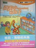 【書寶二手書T2/家庭_GLU】微光中的孩子_桃莉‧海頓