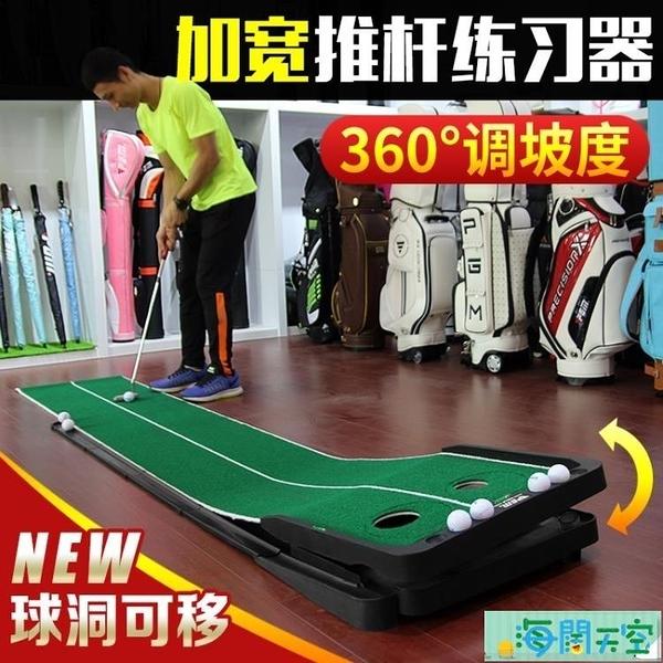 可調節坡度 室內高爾夫 推桿練習器 家庭/辦公室 練習毯球道套裝 【海闊天空】