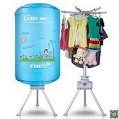 烘衣機 乾衣機家用 圓形烘衣機 節能省電衣服烘乾機寶寶 220V LX 新品特賣
