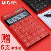 晨光太陽能計算器多功能學生用會計考試專用財務計算器韓版糖果色 美物 618狂歡