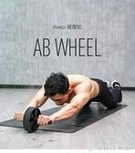 健腹輪 家用初學健身器材腹肌輪訓練男士腹肌輪健腹輪