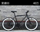 變速死飛自行車男女式活飛單車公路雙碟剎實心胎成人【快速出貨】