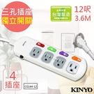 (全館免運費)【KINYO】12呎 3P四開四插安全延長線(CG144-12)台灣製造‧新安規