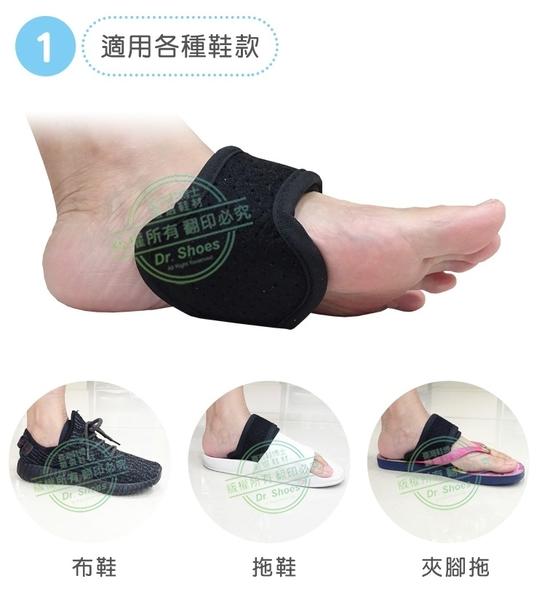 黑科技足弓帶足弓墊可調整足弓支撐鞋墊[鞋博士嚴選鞋材]