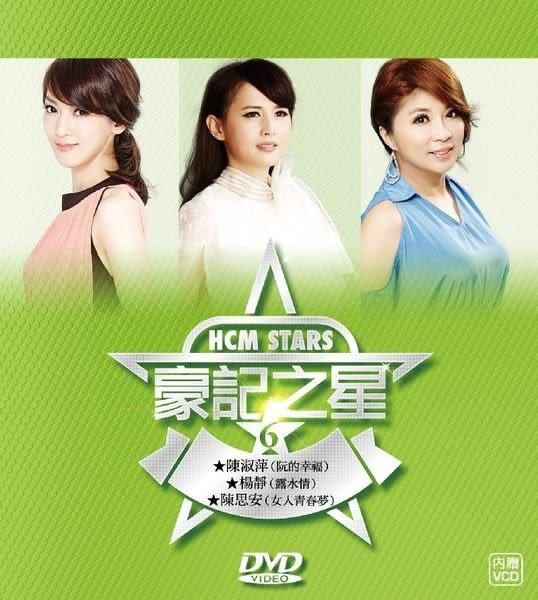 豪記之星 第6集 DVD附VCD (購潮8)