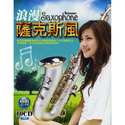 浪漫薩克斯風CD (10片裝)