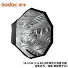 【EC數位】Godox 神牛 SB-UBW Octa 80 快收傘式 八角柔光罩 含柔光布 蜂巢 (無保榮卡口)