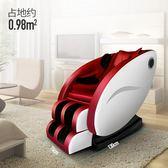 電動按摩椅家用全自動多功能太空艙全身推拿揉捏老年人按摩器沙發QM 藍嵐
