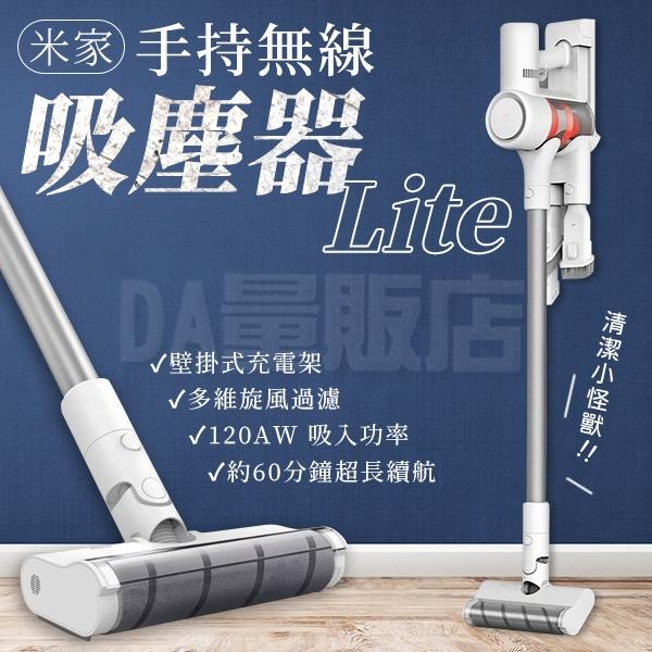 米家 小米 吸塵器 [一年保固 台灣版公司貨] 無線吸塵器 手持吸塵器 小米家電 小米有品 Lite 打掃